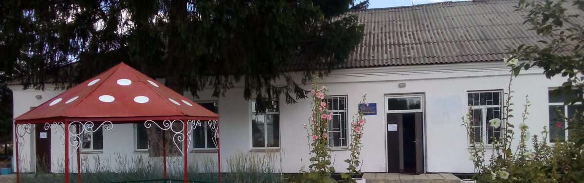 """Дошкільний навчальний заклад №8 """"Промінчик"""" с. Тернівка"""